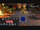 【ソニックフォース】全ステージで100位以内を目指す!part3【VOICEROID実況プレイ】