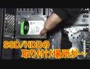 【自作PC】15万円以下で最新ゲームもしっかり動くPCを組む!!part5