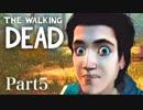 女子大生がTHE WALKING DEADを実況するよ!Part5