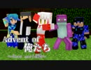 【Minecraft】Advent of 俺たち #1 【Advent of Ascension】