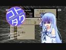 【琴葉姉妹】コトノハファンタジータクティクス part.0【FFT制限プレイ】