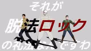 【金カムMMD】 脱法ロック(中尉少尉軍曹)
