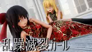【東方MMD】チャイナドレスなレイマリで乱躁滅裂ガール 【1080p】