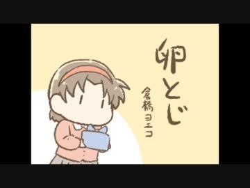 【手描きコナン】歩美ちゃんの卵とじ。