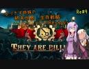 【They are billions】ゆづきず姉妹の終末世界生存戦略 Restart:9【160%】