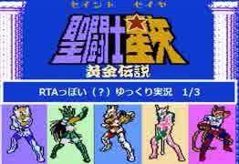 RTA風 【FC】聖闘士星矢~黄金伝説~ 1/3