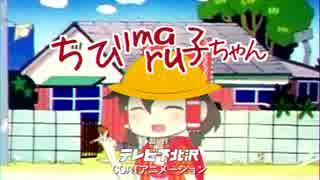 ちびmaru子ちゃん.humming