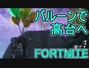 【日刊】初心者だと思ってる人のフォートナイト実況プレイPart133【Switch版Fortni...
