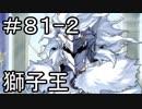 【実況】落ちこぼれ魔術師と7つの特異点【Fate/GrandOrder】81日目 part2
