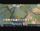 【CitiesSkylines】六角形の区画だけで街をつくる Ep31【ゆっくり実況】