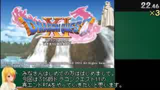 【3DS】DQ11真EDRTA 9時間10分 part1