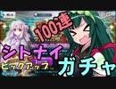 【FGO】ガチャ大好きなずん子がシトナイPU100連回した結果・・・!?