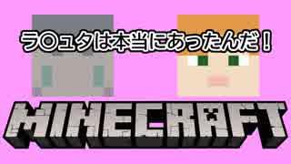 【Minecraft】ラピ○タは本当にあったんだ