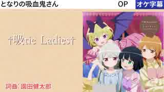 【ニコカラ】†吸tie Ladies† [OFF VOCAL]