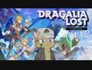 【ドラガリアロスト】ゆっくりケモナー部、ドラゴンと化した...
