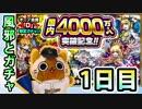 【モンスト実況】風邪と国内4000万人突破記念ガチャを引く【1...