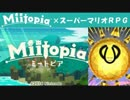 Miitopia(ミートピア)実況 part35【ノンケの超究極マリオRPG】