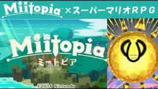 Miitopia(ミートピア)実況 part35【ノン