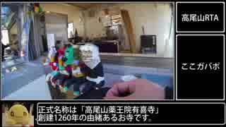 【RTA】ポケモンGO 初秋の高尾山攻略 1:14
