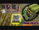 【日刊Minecraft】最恐の匠は誰かホラー編!?絶望的センス4人衆がカオス実況!#7【...