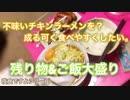 不味いチキンラーメンを成る可く食べやすく'('∀`) 【夜食ですよシリーズ】
