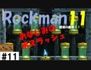 【ロックマン11】運命の歯車その11。ロックマン伝統のボスラッシュ。