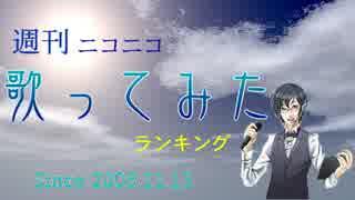 週刊ニコニコ歌ってみたランキング #522 [11月第1週]
