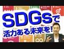 【あの会社は取り組んでます】SDGsで豊かで活力ある未来を創る
