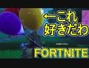 【日刊】初心者だと思ってる人のフォートナイト実況プレイPart135【Switch版Fortni...