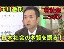 玉川徹氏 日本社会を的確に分析しネトウヨ大発狂!