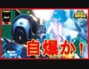 【フォートナイト】自爆か! ザコ勢が行くFORTNITE!!