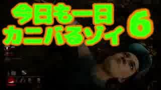 【ささら実況】今日も一日カニバるぞい!#6【Dead by Daylight】