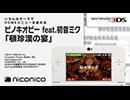 ピノキオピー feat.初音ミク「頓珍漢の宴」/ ニンテンドー3DSテーマ ニコニコアレンジ