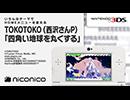 TOKOTOKO(西沢さんP) 「四角い地球を丸くする」/ ニンテンドー3DSテーマ ニコニコアレンジ