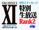 【アーカイブ動画】#FF11メッセージ 特別生放送 RANK2 前編