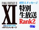 【アーカイブ動画】#FF11メッセージ 特別生放送 RANK2 後編
