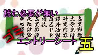 【読む必要が無い】ゴミエントリーシート