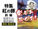 #255表 岡田斗司夫ゼミ「疲れた中年男のためのマンガ映画『紅の豚』を楽しみ尽くす!!冒頭10分を徹底解説!」(4.63)