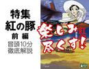 #255 岡田斗司夫ゼミ「疲れた中年男のためのマンガ映画『紅の豚』を楽しみ尽くす!!冒頭10分を徹底解説!」(4.75)