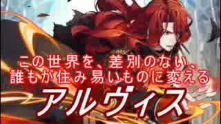 【FEヒーローズ】神炎の皇帝 アルヴィス特集