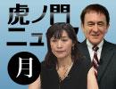 【DHC】11/5(月) ケント・ギルバート×田北真樹子×居島一平【虎ノ門ニュース】