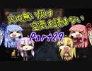 【ダークソウル3】火の無い灰は空気を読まない Part29【VOICE...