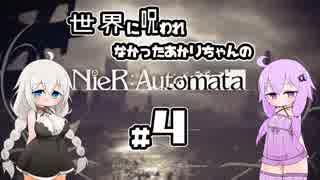 【NieR:Automata】世界に呪われなかったあ
