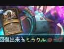 【ハースを極める】キンクラの人part136【Hearthstone】