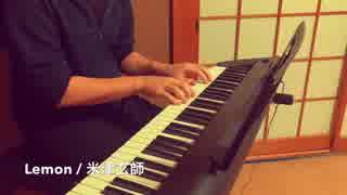 Lemon / 米津玄師【ピアノ弾き語りカバー】