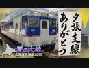 【北海道鉄道旅2018夏 #12】炭鉱の街、リスタートへ@夕張→新夕張