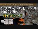 【Minecraft】埋めほりック #22