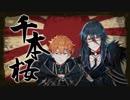 【歌ってみた】千本桜 / 黒うさP【METEO】
