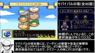 【SFC】 爆球連発!!スーパービーダマン ビ