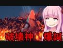 [Besiege]召喚魔法少女茜ちゃんの世界征服3[VOICEROID]